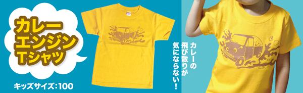 カレーエンジンTシャツ